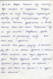 http://www.pupok.eu/wp-content/uploads/2016/04/kr35-203x300.jpg